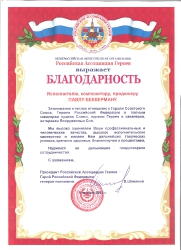 клуб героев съезд 2013
