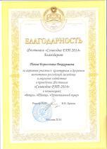 Беккерман Созвездие РАП 2014