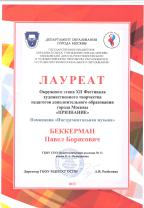Беккерман Признание Лауреат округ 2014