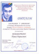 Беккерман лауреат Памяти А.Островского